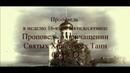 Проповедь о причащении Святых Христовых Таин 06.10.19