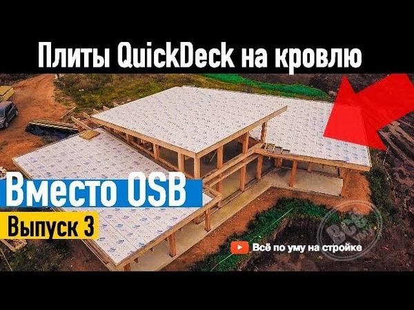 QuickDeck для плоской мягкой кровли Все по уму