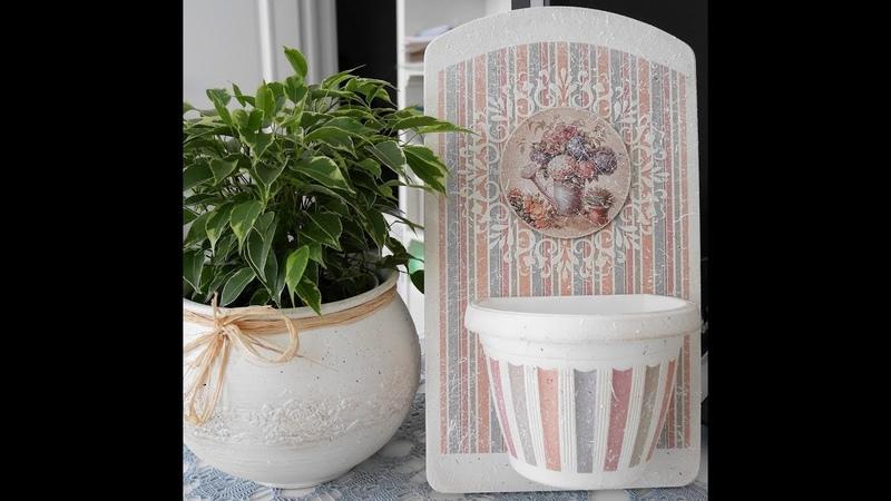 Рукодельная Лавка МК настенное кашпо для цветов