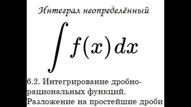Неопределённый интеграл. Ч.5.