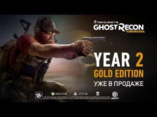 Ghost recon wildlands - трейлер режима mercenaries