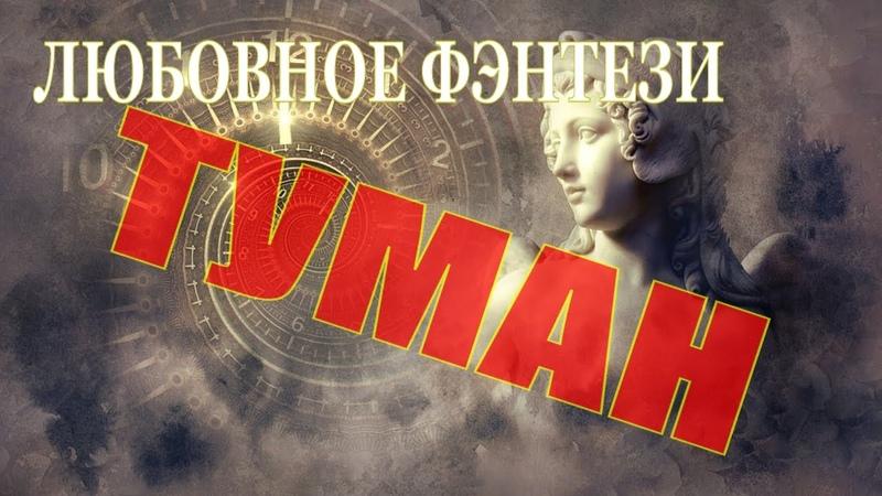 аудиокниги audiobooks любовное женское фэнтезиfantasy любовный роман ТУМАН слушать книги