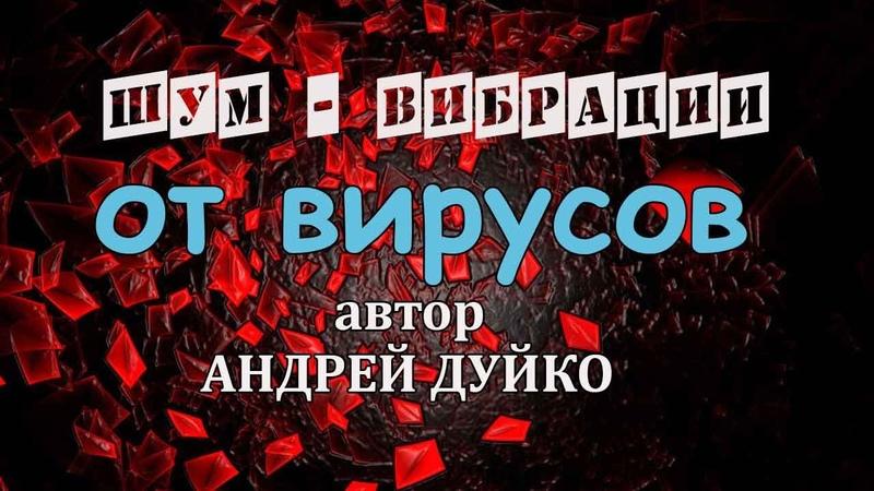 Шум Звук вибрация от вирусов Автор Андрей Дуйко