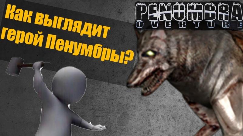 Penumbra Overture Я люблю собак! 4