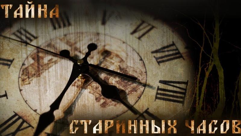 Боишься ли ты темноты? Тайна старинных часов (49 Выпуск)