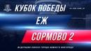 15.08.2020, ХК Еж - ХК Сормово-2
