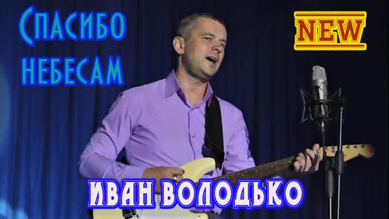 Премьера ИВАН ВОЛОДЬКО СПАСИБО НЕБЕСАМ New 2020