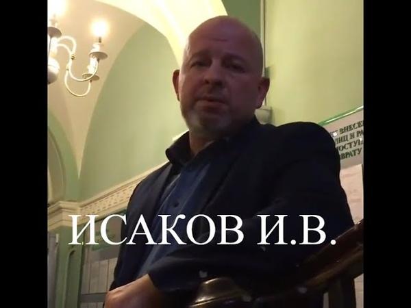 Заместитель УФССП Санкт-Петербурга ИСАКОВ И.В.- ответил на вопросы граждан ! 24.01.2020.