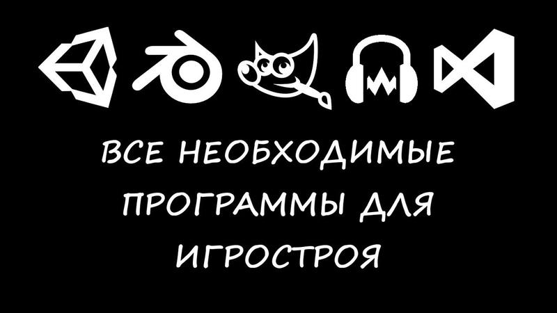 Разработка игр (Урок 2 - Все необходимые программы для игростроя)