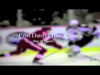 Pavel Datsyuk - Top 10 Moves _ Dangles