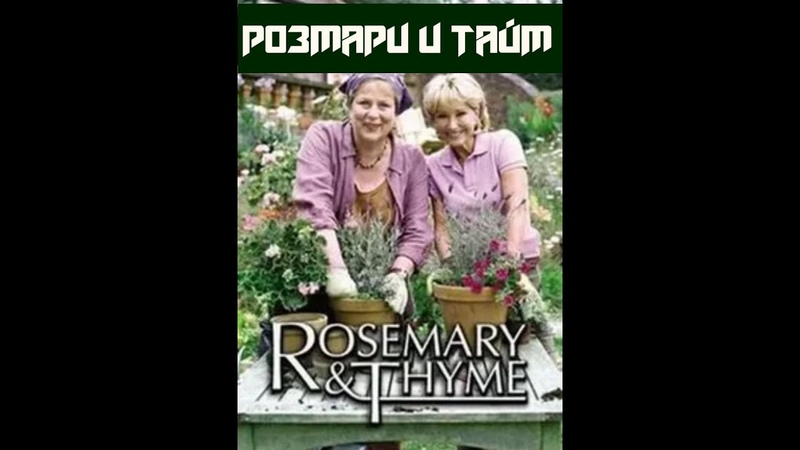 Розмари и Тайм 2 сезон 3 серия детектив криминал 2003 Великобритания