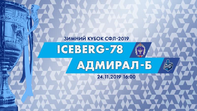 Зимний Кубок СФЛ. Группа А. Iceberg-78 (ВМедА) - Адмирал-Б (СПбГМТУ)