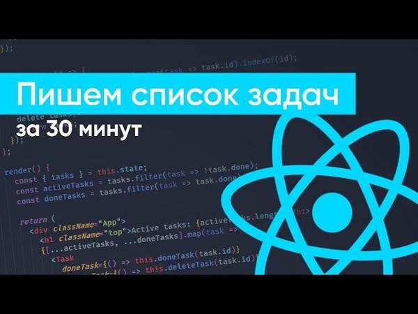 Пишем список задач todo app на React