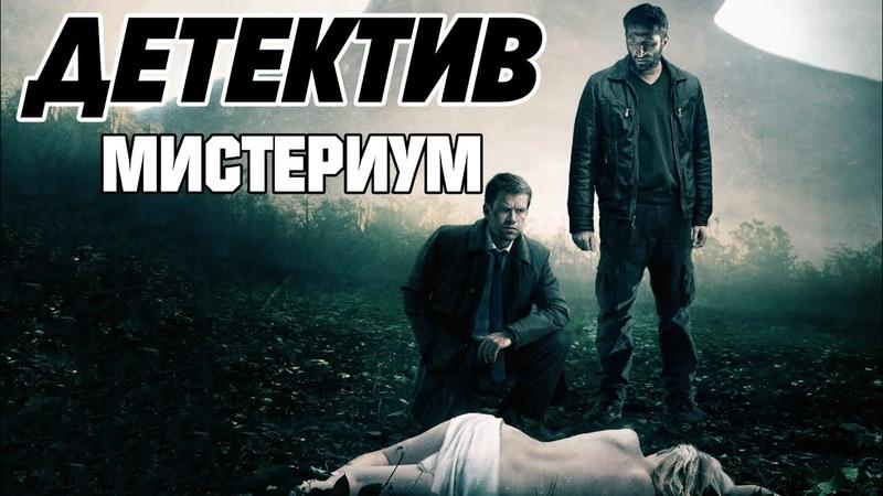 РЕЙТИНГОВЫЙ ФИЛЬМ ТЯЖЕЛЫЙ ТРИЛЛЕР Мистериум Начало Зарубежные детективы криминал кино 2017 HD