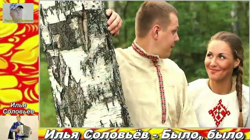 Илья Соловьев - Было, было (муз. и сл. И.Соловьев)