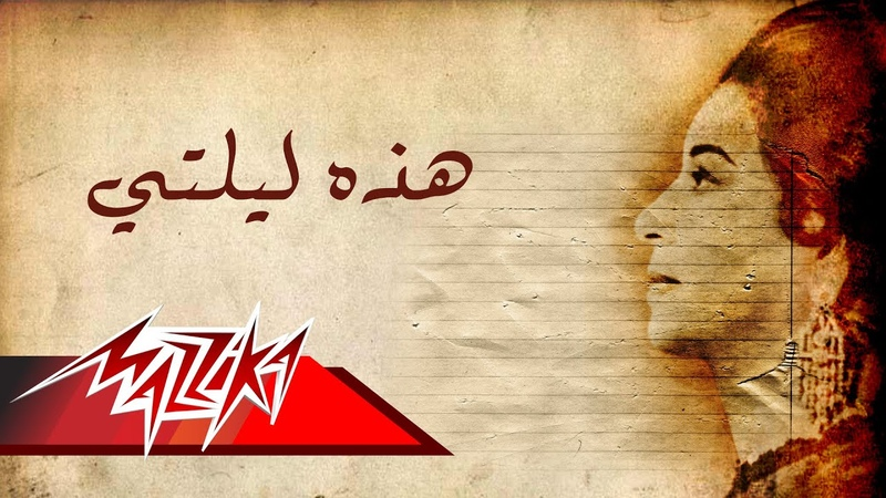Bellydance календарь Hathehi Lailaty Umm Kulthum هذه ليلتى ام كلثوم