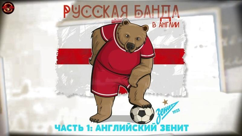 РУССКАЯ БАНДА 1 АНГЛИЙСКИЙ ЗЕНИТ