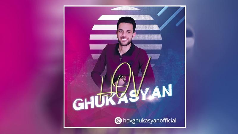 Hov Ghukasyan Inch kap uni tariqd Audio 2020 Հով Ղուկասյան ի՞նչ կապ ունի տարի 1412
