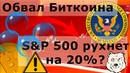 Обвал Биткоина предрешён если SP 500 рухнет на 20 SEC тормозит крипто развитие!