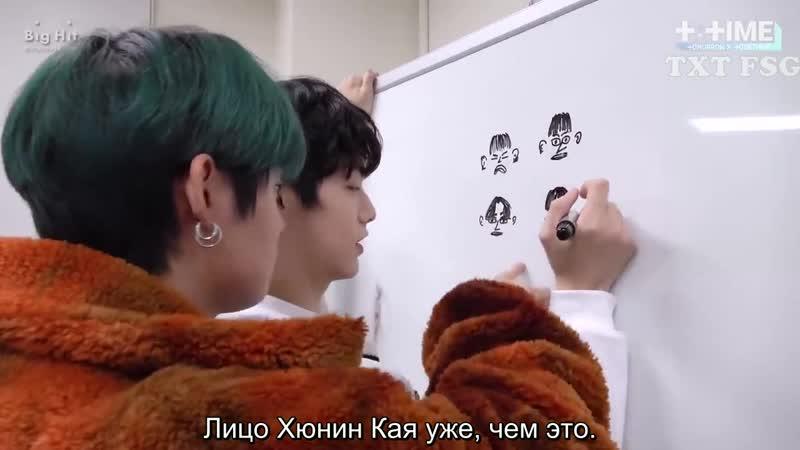 [RUS SUB] [TTIME] SOOBIN draws TXT - TXT