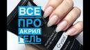 Акрил-гель \ Отслойки \ Наращивание \ Укрепление натуральных ногтей