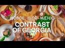 Контрасты Грузии