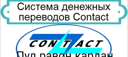 как перевести деньги по системе контакт в таджикистан расписание банка хоум кредит