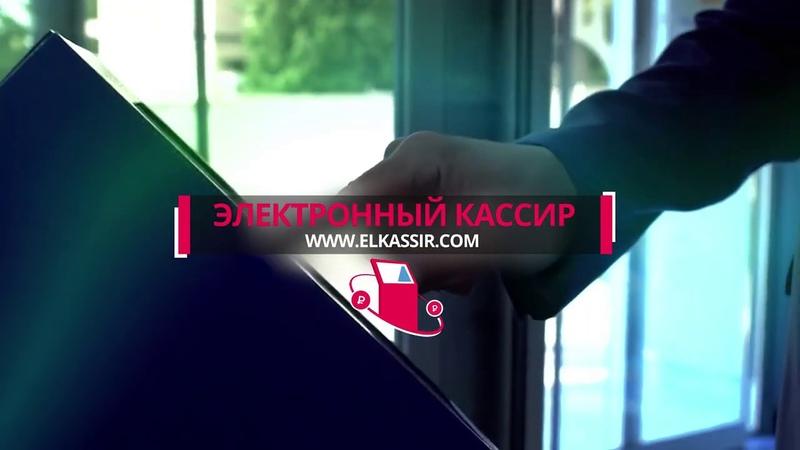 Производство платежных терминалов самообслуживания Электронный кассир