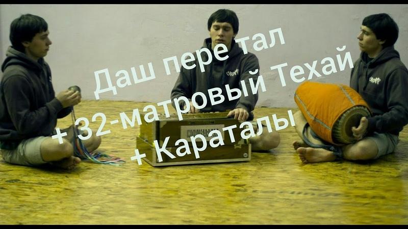 Обучение игре на мриданге и караталах (32-матровый техай)
