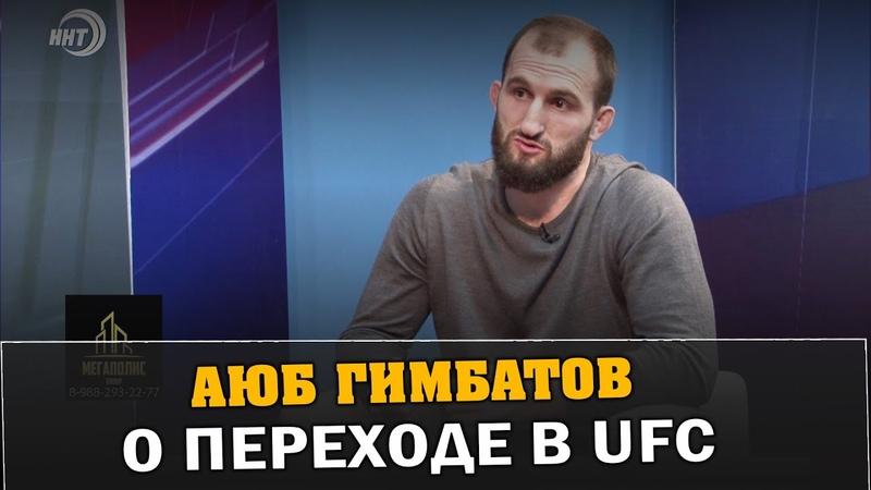 Бизнесмен стал бойцом UFC Аюб Гимбатов