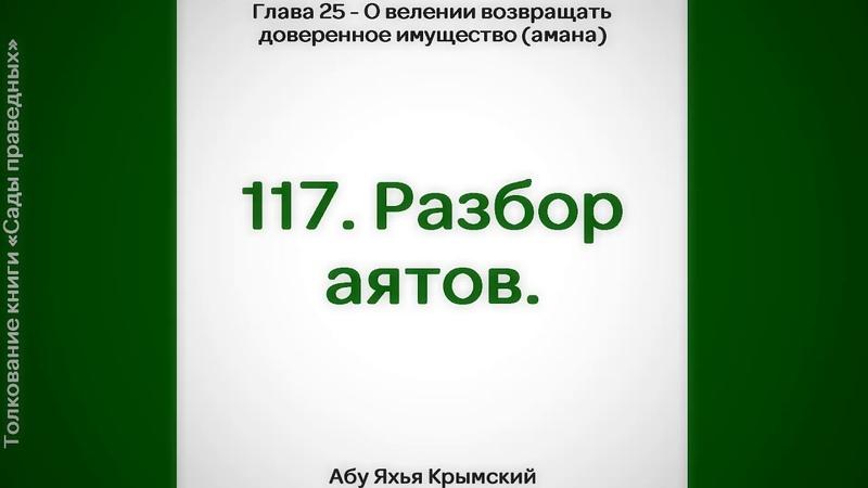 117 Сады Праведных Глава 25 Разбор аятов Абу Яхья Крымский