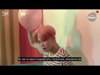 [rus sub][bangtan bomb] jimin plays with a balloon - bts