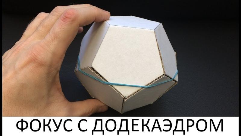 Фокус. Как сделать ДОДЕКАЭДР (футбольный мяч)