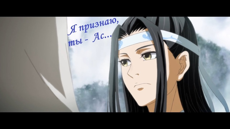 Mo Dao Zu Shi || The Other Side (RUS COVER) [AMV] Магистр Дьявольского Культа