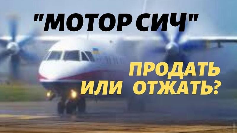США и Китай делят украинские моторы