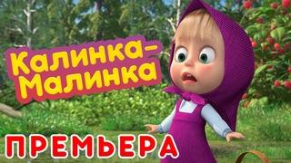 Маша и Медведь 🍒 Калинка-Малинка 🍓  (серия 87) 🔥 Новый сезон!