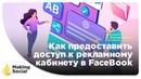 Как предоставить доступ в рекламный кабинет фейсбук к бизнес менеджер Facebook