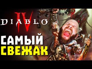 Diablo 4: САМЫЕ СВЕЖИЕ подробности. PvP, микротранзакции, новое развитие персонажа, сингл-дополнения