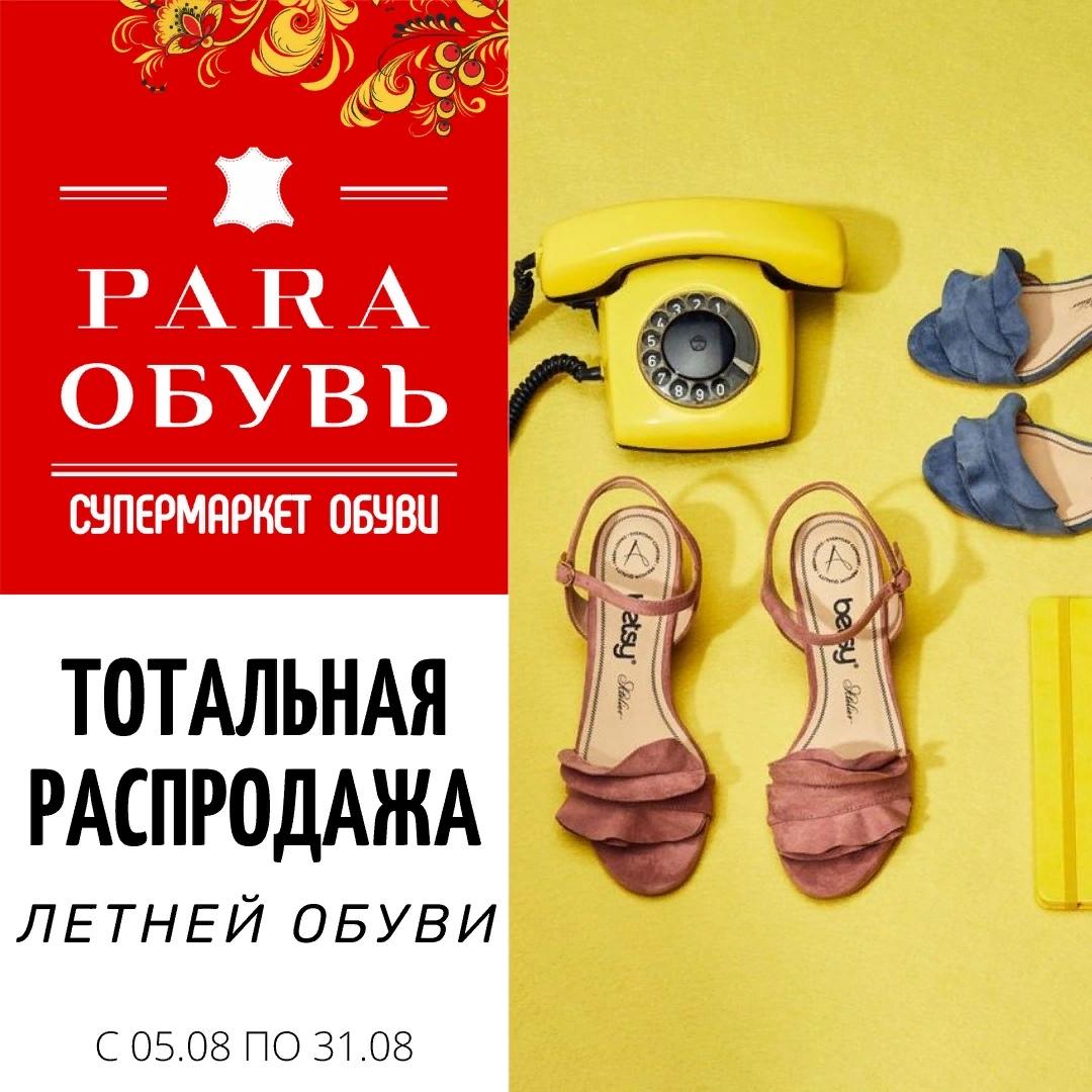 ТОТАЛЬНАЯ РАСПРОДАЖА летней обуви в [club162089575|@paraobuv]