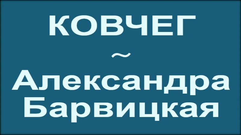 КОВЧЕГ Александра Барвицкая
