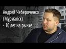 ФИНАМ. Андрей Чеберяченко Мурманск - о трейдинге, как о жизни, о КВН и астрологии