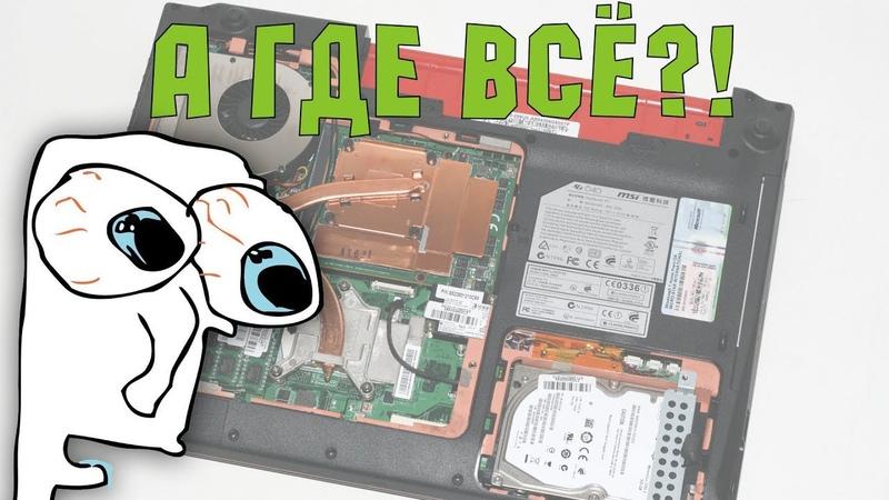 Ноутбук за 12К. А что внутри?