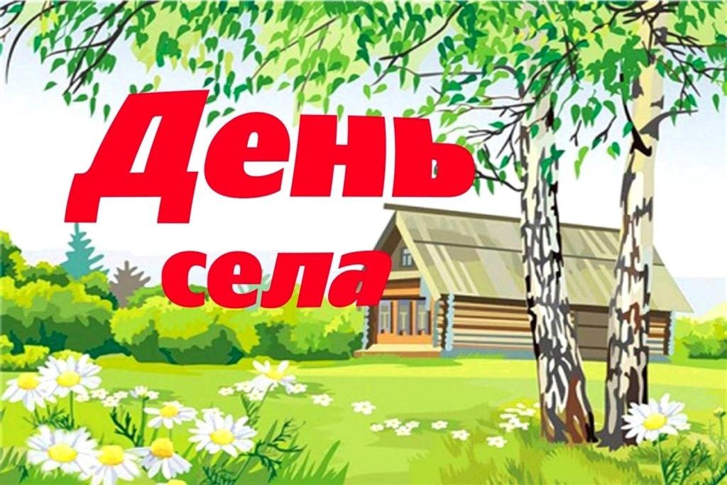 Поздравление юбилею села