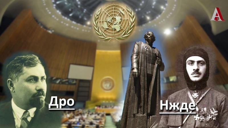 Мир против героизации фашизма в Армении: ООН приняла резолюцию