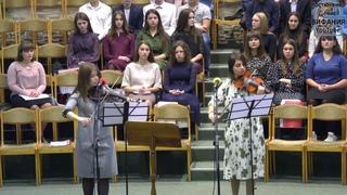 Великий Бог, когда на мир,  скрипка,  Костенко Аня и Смолко Алена   Вифания