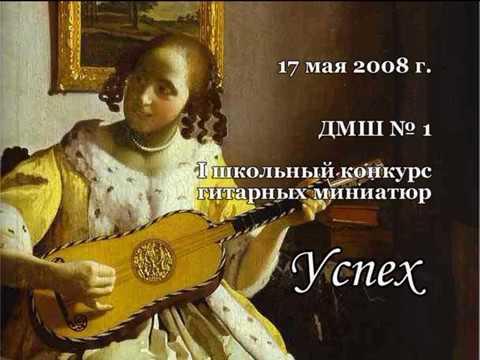I конкурс Успех (гитара), 17.05.2008 Средняя группа