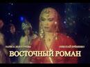 Восточный роман (1992)