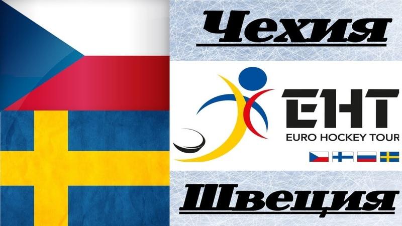 Еврохоккейтур-18/19 Чехия-Швеция (07.02.2019)