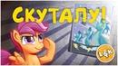 Lenich Kirya — Scootaloo! Russian Version Green Day Cover