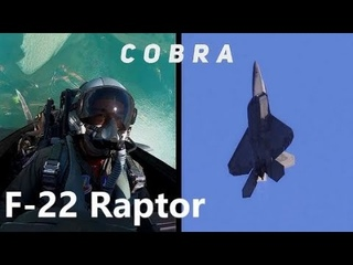 В кабине F-22 Raptor / Высший пилотаж